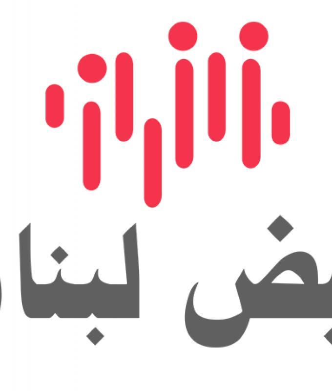"""واشنطن و""""الحزب"""".. والاشتباك بينهما امام مصرف لبنان"""
