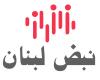 المنتجات اللبنانية بين يديك... أول موقع بيع مختص بالمنتجات اللبنانية