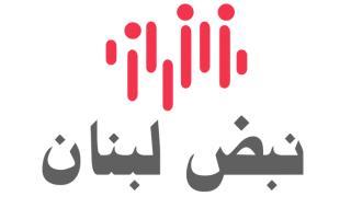 توضيح من بلدية برج حمود عن انهيار مبنى في المنطقة